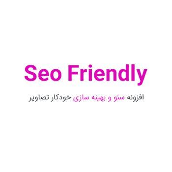 افزونه SEO Friendly Images