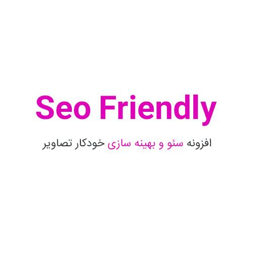 افزونه سئو و بهینه سازی خودکار تصاویر SEO Friendly Images Pro