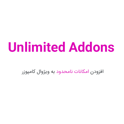 پکیج افزونه Unlimited Addons ویژوال کامپوزر