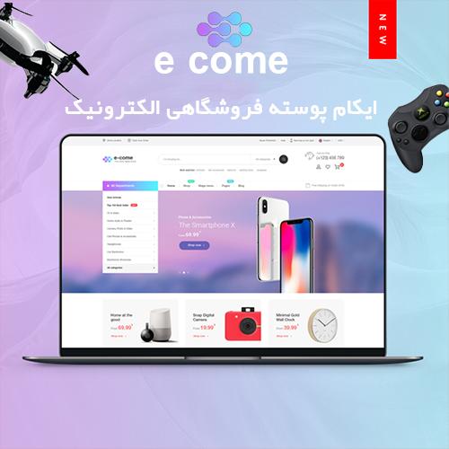 قالب e-come – ایکام پوسته فروشگاهی الکترونیک وردپرس