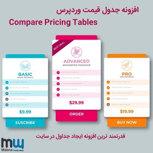 افزونه جدول قیمت وردپرس Compare Pricing Tables