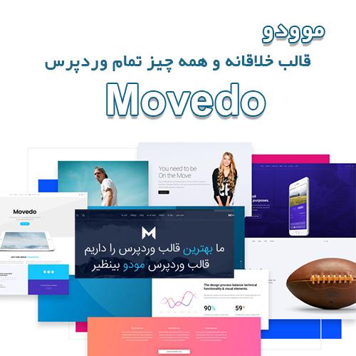 قالب Movedo – موودو پوسته همه چیز تمام وردپرس