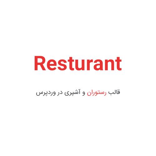 قالب رستوران و آشپری Resturant