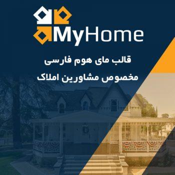 قالب My Home - پوسته املاک مای هوم فارسی برای وردپرس
