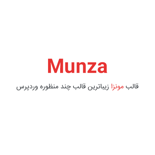 قالب مونزا زیباترین قالب چند منظوره وردپرس Munza