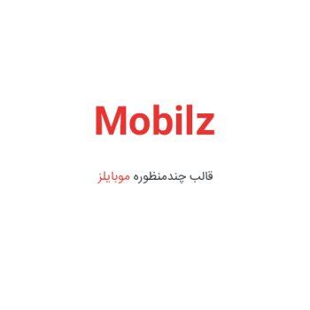 قالب چند منظوره موبایلز mobilz