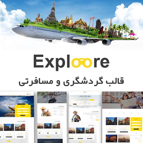 قالب Exploore – پوسته گردشگری و مسافرتی
