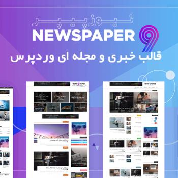 قالب NewsPaper - نیوز پیپر پوسته خبری و مجله ای