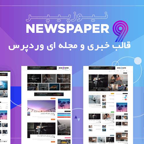قالب NewsPaper – نیوز پیپر پوسته خبری و مجله ای