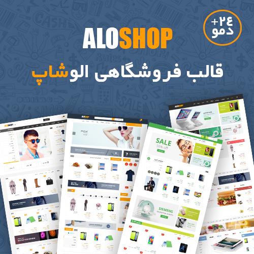 قالب AloShop – پوسته فروشگاهی الو شاپ وردپرس