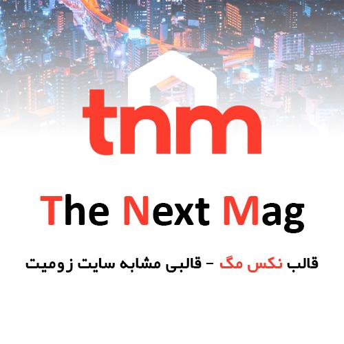 قالب The Next Mag – نکس مگ پوسته مشابه سایت زومیت