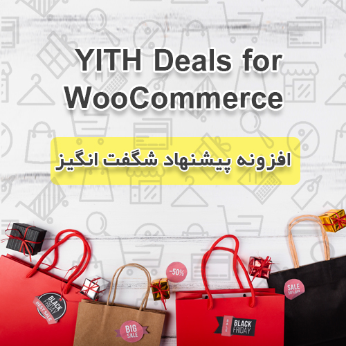 افزونه YITH Deals for WooCommerce پیشنهاد شگفت انگیز