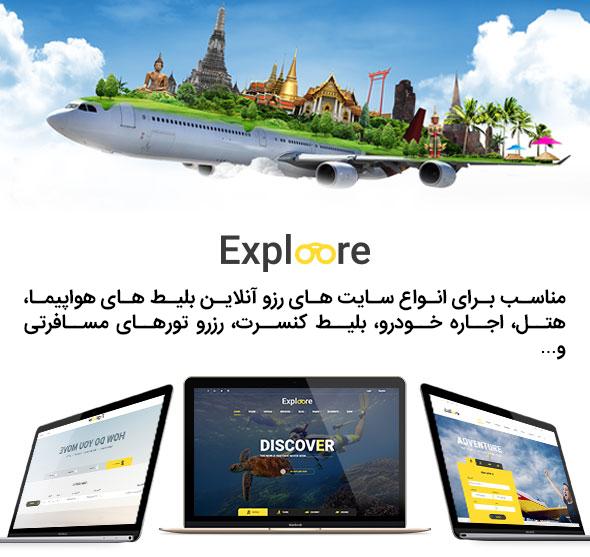 قالب گردشگری Exploore