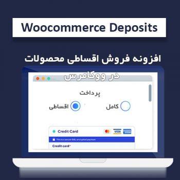 افزونه Woocommerce Deposits - فروش اقساطی محصولات در ووکامرس