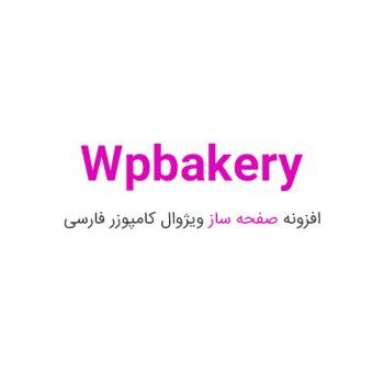 افزونه Wpbakery Page Builder