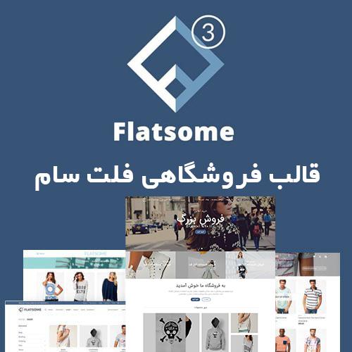 قالب FlatSome – پوسته فروشگاهی فلت سام