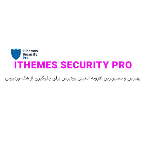 افزونه iThemes Security Pro – محافظ امنیتی پیشرفته وردپرس