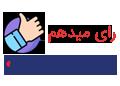 جشنواره ملی وب