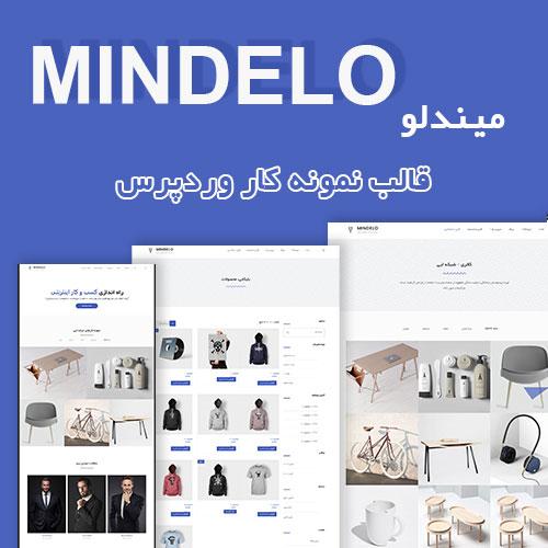 قالب mindelo – میندلو پوسته نمونه کار وردپرس
