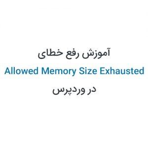 آموزش وردپرس رفع خطای Memory Exhausted یا محدودیت حافظه