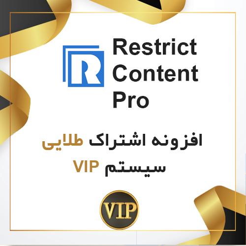 افزونه Restrict Content Pro اشتراک طلایی سیستم VIP