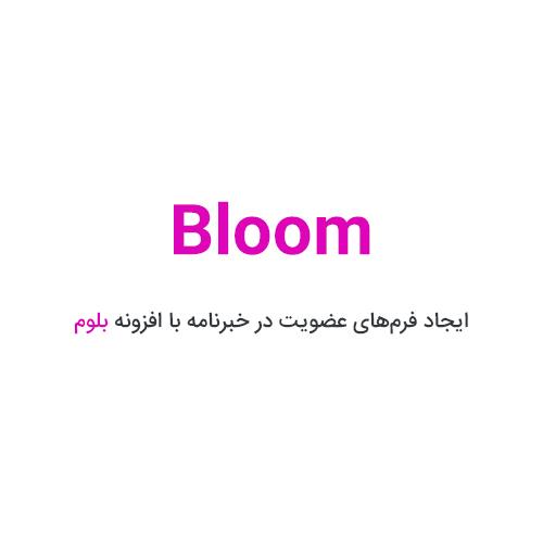 افزونه بلوم Bloom ایجاد فرمهای عضویت در خبرنامه