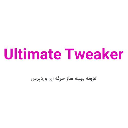 افزونه Ultimate Tweaker بهینه ساز وردپرس