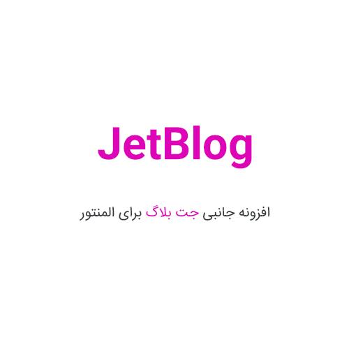 افزونه JetBlog جانبی جت بلاگ برای المنتور
