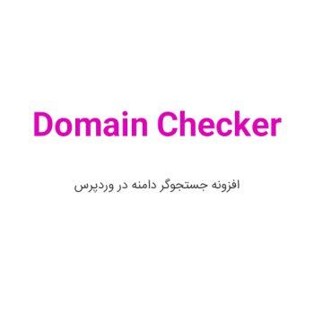 افزونه جستجوگر دامنه Domain Checker