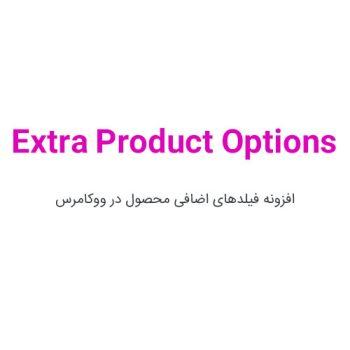 افزونه فیلدهای اضافی محصول در ووکامرس Extra Product Options