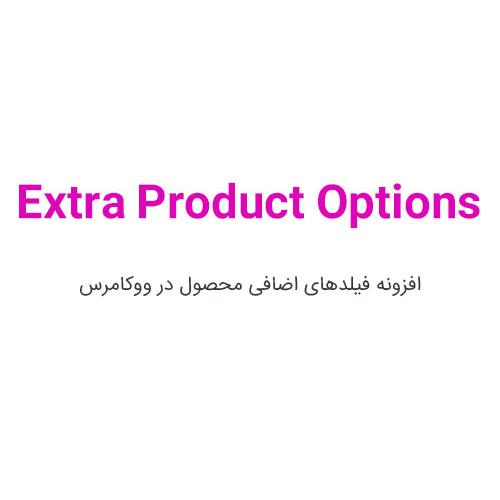 افزونه Extra Product Options فیلدهای اضافی محصول در ووکامرس