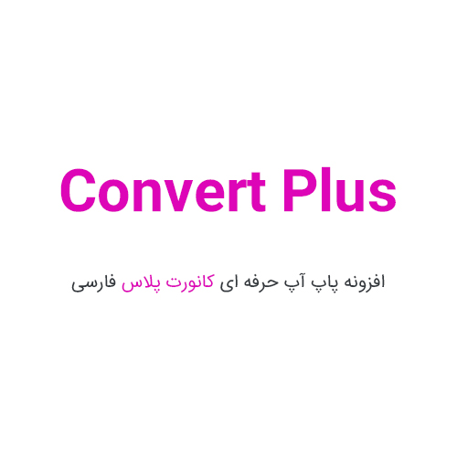 افزونه پاپ آپ Convert Plus