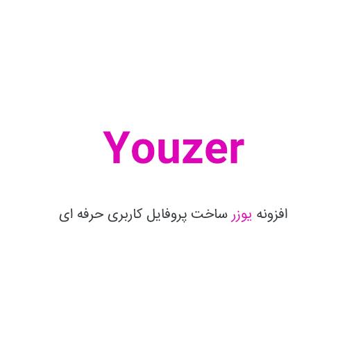 افزونه پروفایل کاربری یوزر Youzer