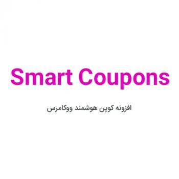 افزونه-کوپن-هوشمند-ووکامرس Smart Coupons