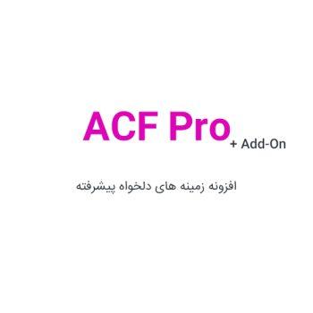 افزونه ACF Pro زمینه های دلخواه پیشرفته + Add-On