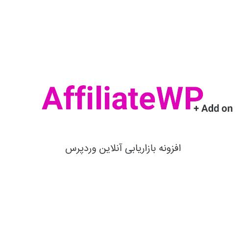 افزونه AffiliateWP بازاریابی وردپرس +Add on