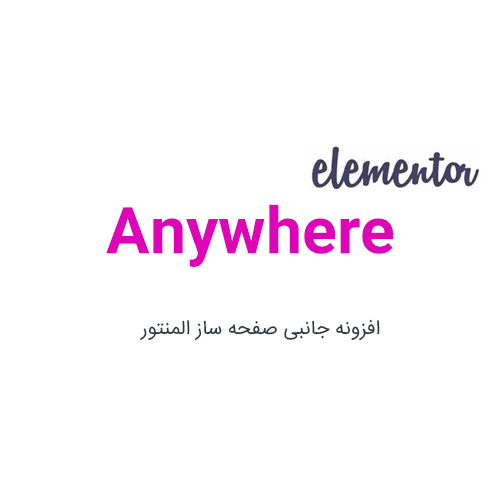 افزونه Anywhere Elementor افزودنی المنتور