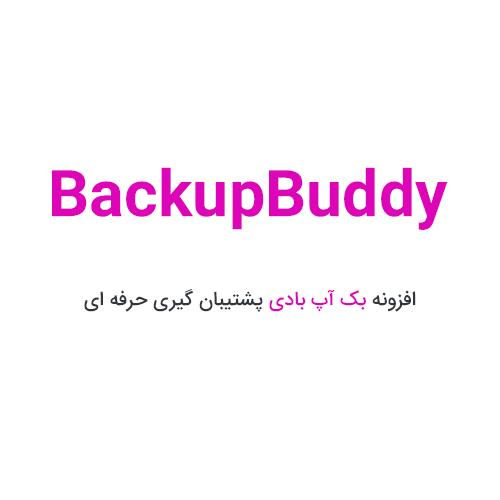 افزونه Backup Buddy پشتیبان گیری حرفه ای