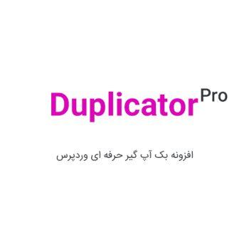 افزونه Duplicator-Pro پشتیبان گیری از سایت