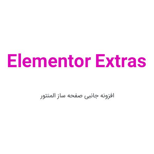 افزونه Elementor Extras برای صفحه ساز المنتور