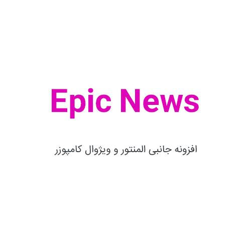 افزونه Epic News افزونه جانبی المنتور و ویژوال کامپوزر