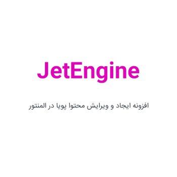 افزونه JetEngine ایجاد و ویرایش محتوا پویا در المنتور