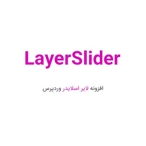 افزونه LayerSlider لایر اسلایدر وردپرس