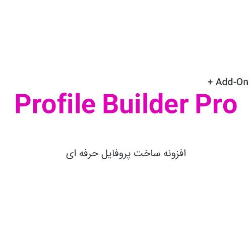 افزونه Profile Builder Pro ساخت پروفایل حرفه ای + Add-On