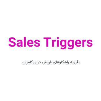 افزونه-Sales-Triggers