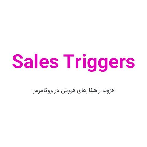 افزونه Sales Triggers راهکارهای فروش در ووکامرس