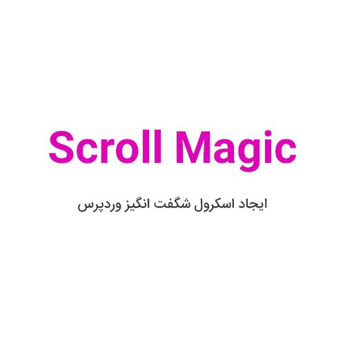 افزونه Scroll Magic اسکرول شگفت انگیز وردپرس
