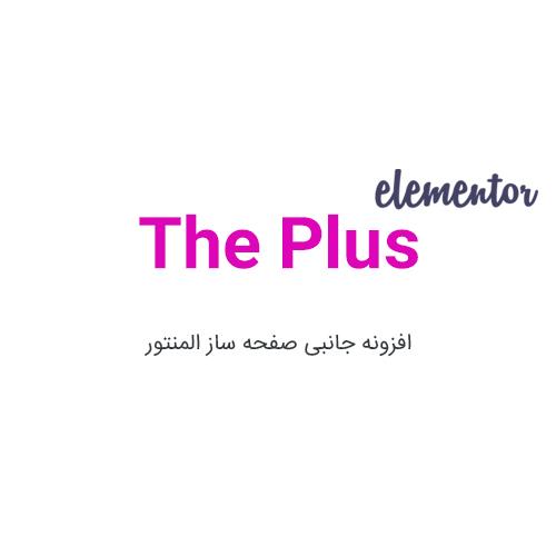 افزونه The Plus Elementor – پلاگین جانبی المنتور