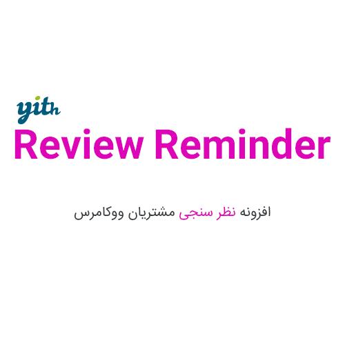 افزونه Review Reminder نظر سنجی مشتریان ووکامرس