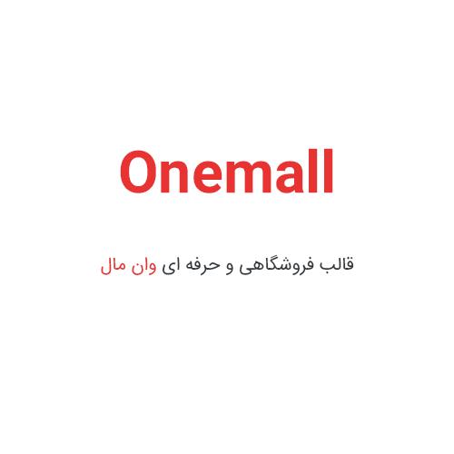 قالب فروشگاهی وان مال Onemall